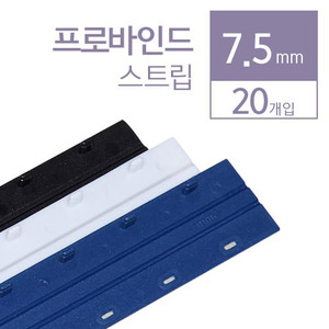 [Probind Strip] 제본 스트립 7.5mm